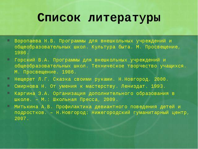 Список литературы Воропаева Н.В. Программы для внешкольных учреждений и общео...