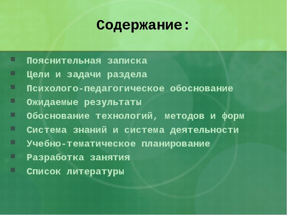 Содержание: Пояснительная записка Цели и задачи раздела Психолого-педагогичес...