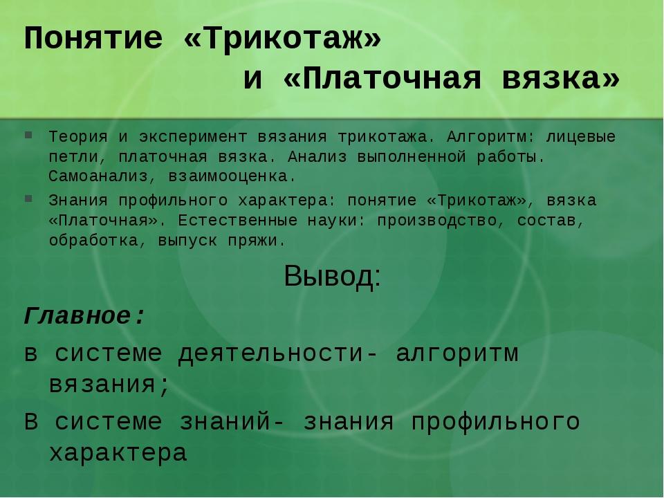 Понятие «Трикотаж» и «Платочная вязка» Теория и эксперимент вязания трикотажа...