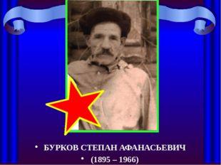 БУРКОВ СТЕПАН АФАНАСЬЕВИЧ (1895 – 1966)