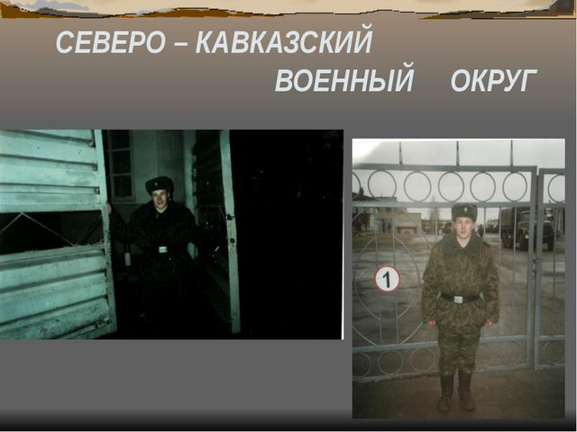 СЕВЕРО – КАВКАЗСКИЙ ВОЕННЫЙ ОКРУГ