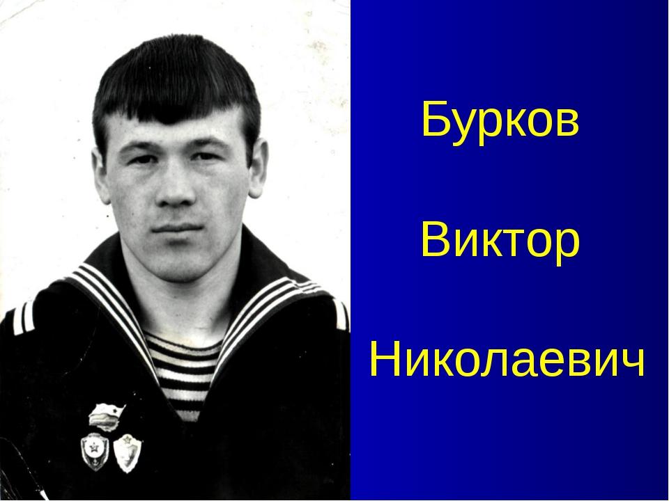 Бурков Виктор Николаевич