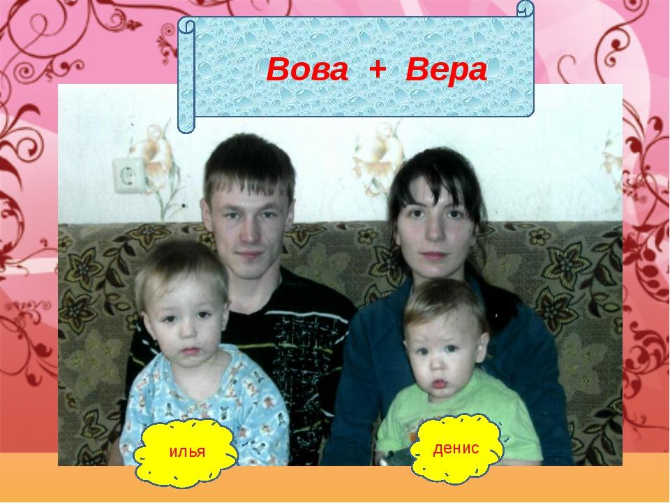 илья денис Вова + Вера