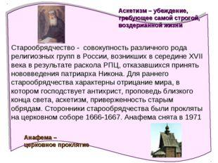 Старообрядчество - совокупность различного рода религиозных групп в России, в