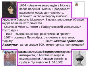 1664 – Аввакум возвращён в Москву после падения Никона. Продолжает раскольнич