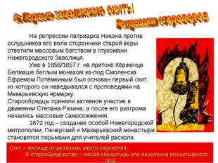 На репрессии патриарха Никона против ослушников его воли сторонники старой в