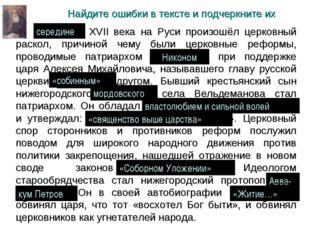 Найдите ошибки в тексте и подчеркните их В начале XVII века на Руси произошёл