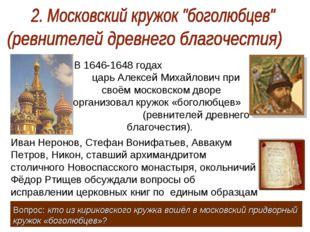 В 1646-1648 годах царь Алексей Михайлович при своём московском дворе организо