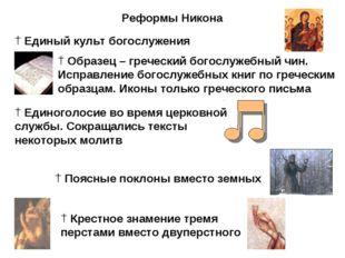 Реформы Никона Единый культ богослужения Образец – греческий богослужебный чи
