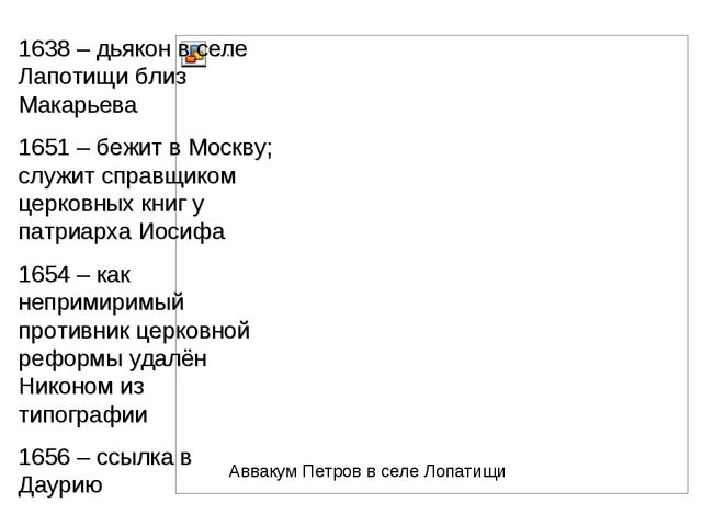 Аввакум Петров в селе Лопатищи 1638 – дьякон в селе Лапотищи близ Макарьева 1...