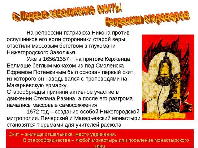 На репрессии патриарха Никона против ослушников его воли сторонники старой в...