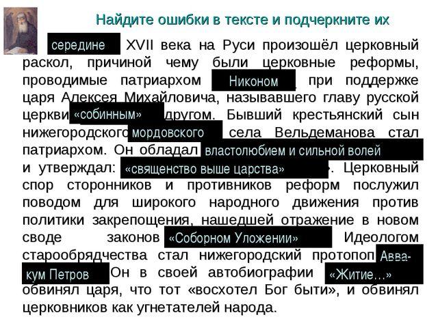 Найдите ошибки в тексте и подчеркните их В начале XVII века на Руси произошёл...