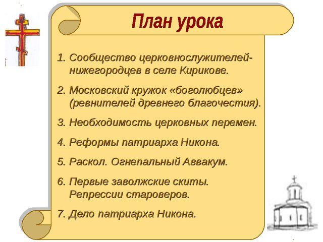 Сообщество церковнослужителей-нижегородцев в селе Кирикове. Московский кружок...
