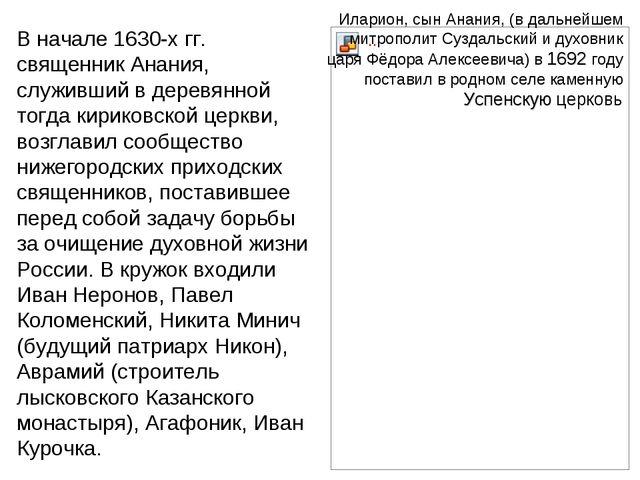 Иларион, сын Анания, (в дальнейшем митрополит Суздальский и духовник царя Фёд...