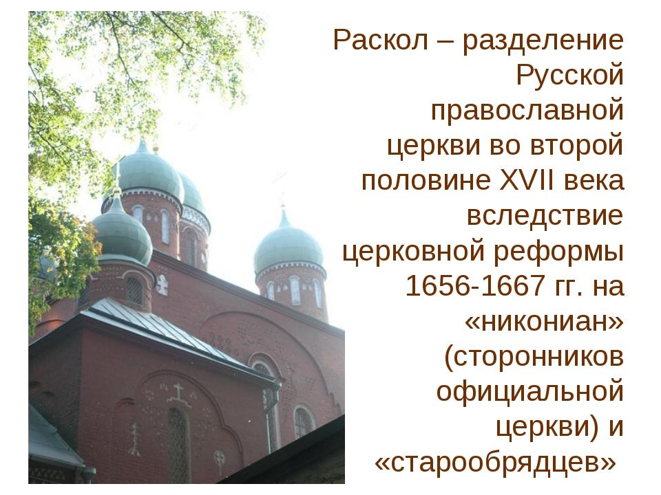 Раскол – разделение Русской православной церкви во второй половине XVII века...