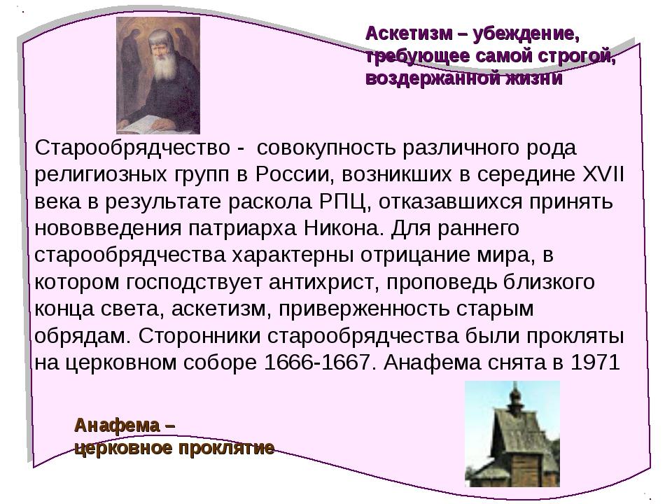 Старообрядчество - совокупность различного рода религиозных групп в России, в...