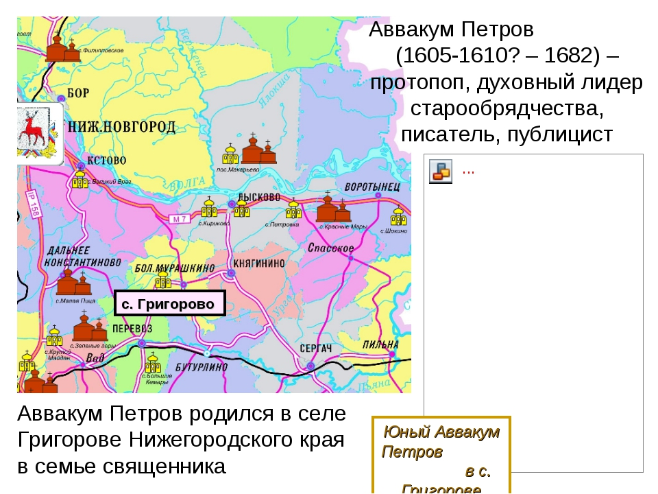с. Григорово Юный Аввакум Петров в с. Григорове Аввакум Петров (1605-1610? –...