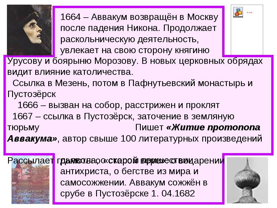 1664 – Аввакум возвращён в Москву после падения Никона. Продолжает раскольнич...