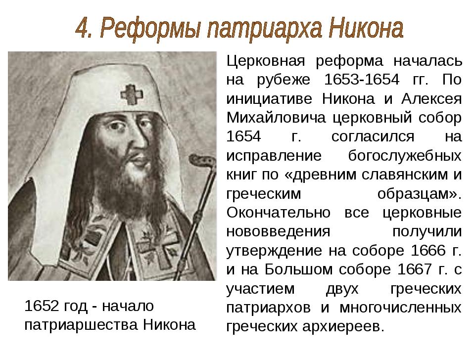 1652 год - начало патриаршества Никона Церковная реформа началась на рубеже 1...
