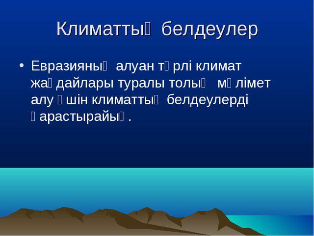 Климаттық белдеулер Евразияның алуан түрлі климат жағдайлары туралы толық мәл...