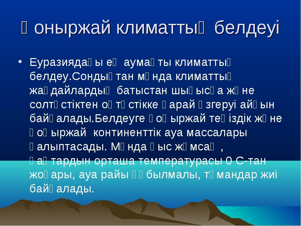 Қоныржай климаттық белдеуі Еуразиядағы ең аумақты климаттық белдеу.Сондықтан...