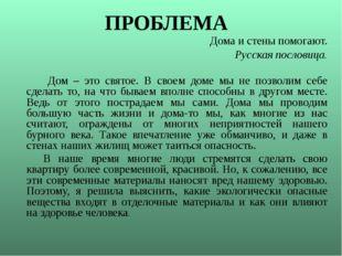 ПРОБЛЕМА  Дома и стены помогают. Русская пословица.     Дом – это святое.