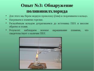 Опыт №3: Обнаружение поливинилхлорида Для этого мы берем медную проволоку (2