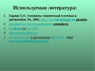 Используемая литература: Горнов А.О. Элементы технической эстетики и эргоном