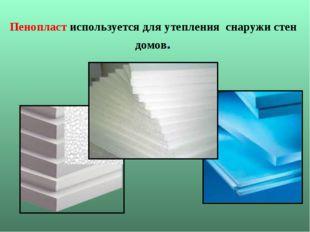 Пенопласт используется для утепления  снаружи стен домов.