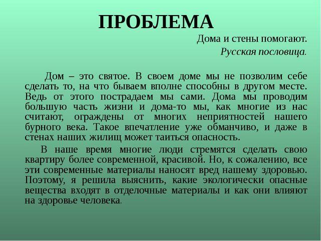 ПРОБЛЕМА  Дома и стены помогают. Русская пословица.     Дом – это святое....