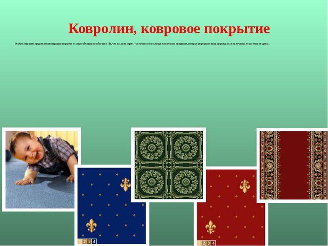 Ковролин, ковровое покрытие Особую опасность представляют ковровые покрытия...