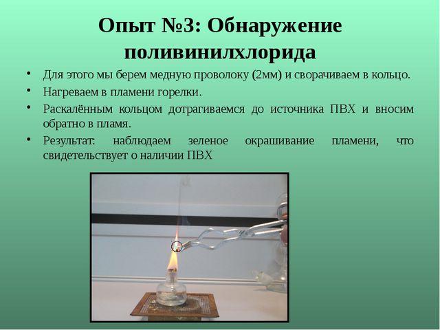 Опыт №3: Обнаружение поливинилхлорида Для этого мы берем медную проволоку (2...