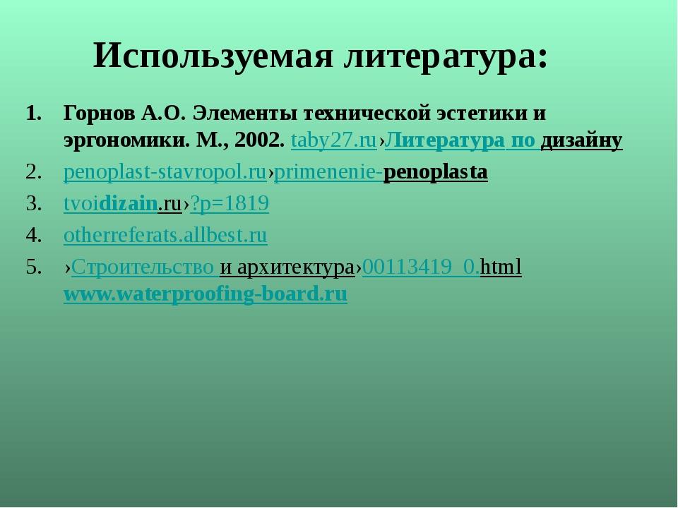 Используемая литература: Горнов А.О. Элементы технической эстетики и эргоном...