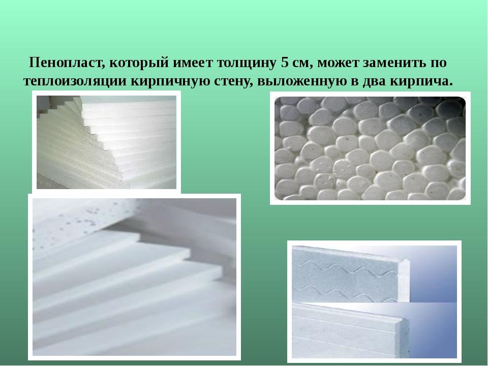 Пенопласт, который имеет толщину 5 см, может заменить по теплоизоляции кирпич...