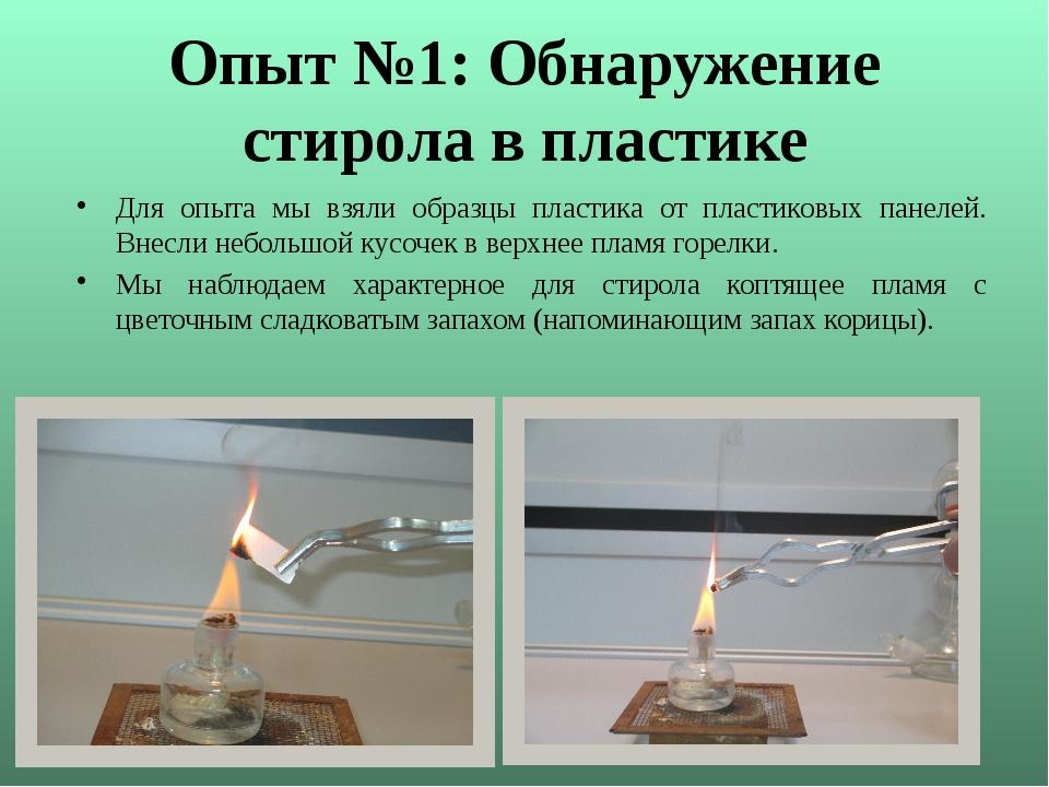 Опыт №1: Обнаружение стирола в пластике Для опыта мы взяли образцы пластика...