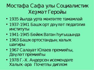 Мостафа Сафа улы Социалистик Хеҙмәт Геройы 1935 йылда урта мәктәпте тамамлай