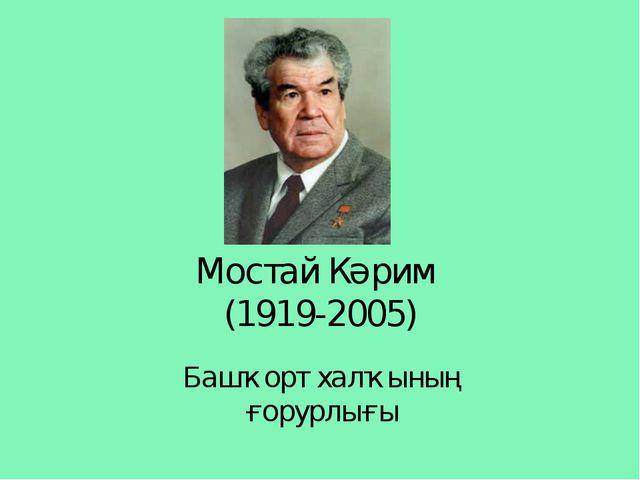 Мостай Кәрим (1919-2005) Башҡорт халҡының ғорурлығы