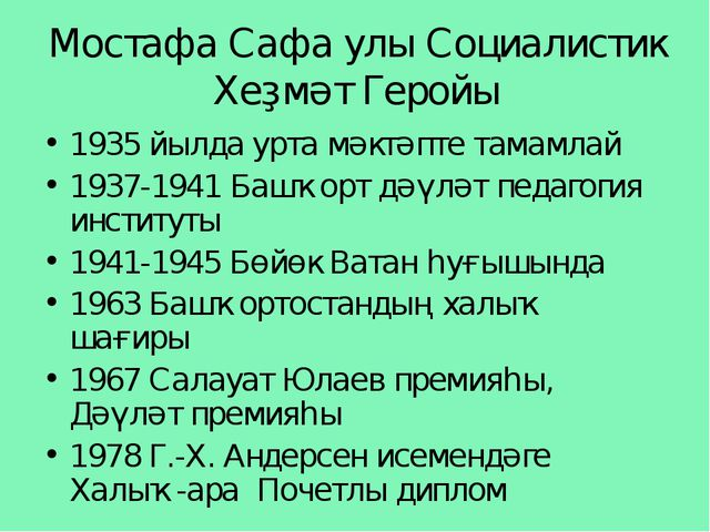 Мостафа Сафа улы Социалистик Хеҙмәт Геройы 1935 йылда урта мәктәпте тамамлай...