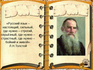 «Русский язык – настоящий, сильный, где нужно – строгий, серьёзный, где нужн