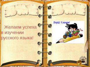 Желаем успеха в изучении русского языка!