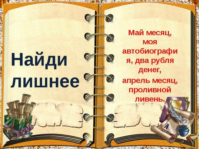 Май месяц, моя автобиография, два рубля денег, апрель месяц, проливной ливен...