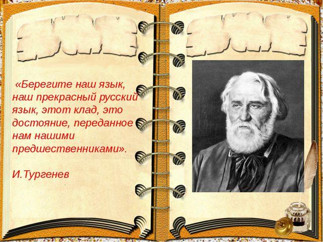 «Берегите наш язык, наш прекрасный русский язык, этот клад, это достояние, п...