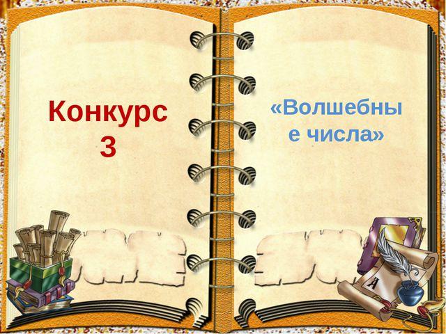 Конкурс 3 «Волшебные числа»