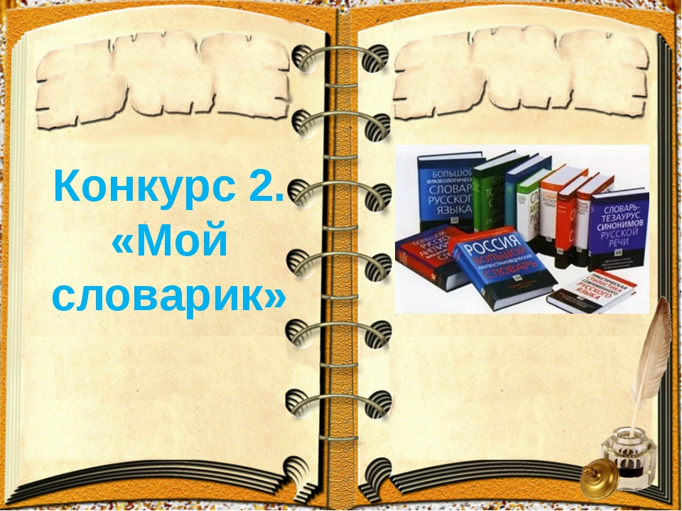 Конкурс 2. «Мой словарик»