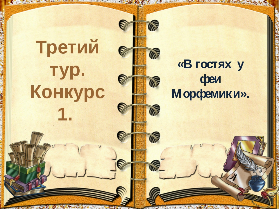 Третий тур. Конкурс 1. «В гостях у феи Морфемики».