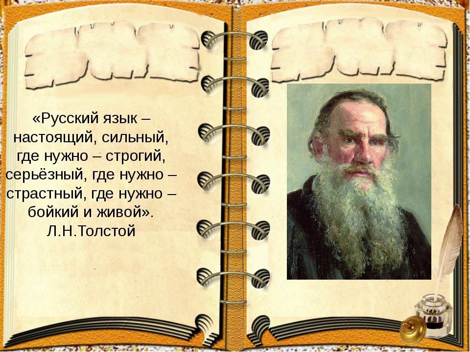 «Русский язык – настоящий, сильный, где нужно – строгий, серьёзный, где нужн...