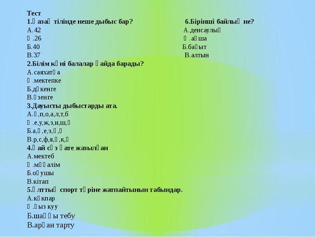 Тест 1.Қазақ тілінде неше дыбыс бар? 6.Бірінші байлық не? А.42 А.денсаулық Ә....