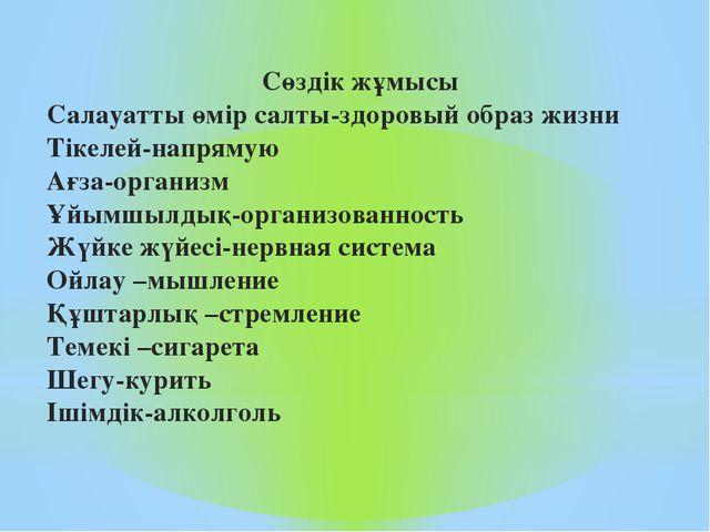 Сөздік жұмысы Салауатты өмір салты-здоровый образ жизни Тікелей-напрямую Ағза...