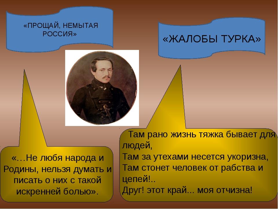 «ЖАЛОБЫ ТУРКА» «ПРОЩАЙ, НЕМЫТАЯ РОССИЯ» «…Не любя народа и Родины, нельзя ду...