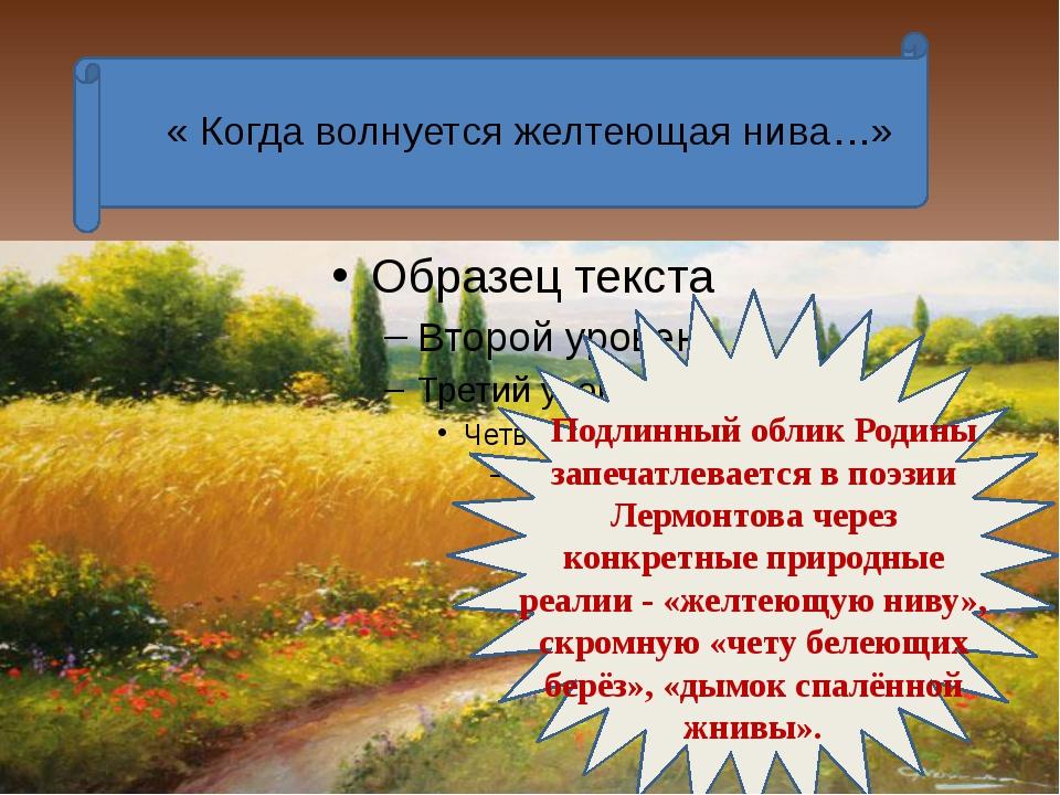 « Когда волнуется желтеющая нива…» Подлинный облик Родины запечатлевается в...